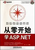 从零开始学ASP.NET(附光盘)/从零开始学系列