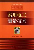 实用电工测量技术/电工实用技术丛书