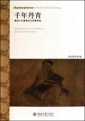 千年丹青(细读中日藏唐宋元绘画珍品)