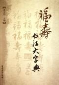 福寿书法大字典