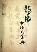 龙虎书法大字典