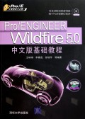 Pro\ENGINEER Wildfire5.0中文版基础教程(附光盘)