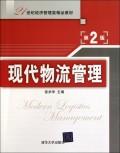 现代物流管理(第2版21世纪经济管理类精品教材)