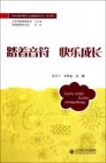 踏着音符快乐成长/园本课程理论与实践探索丛书