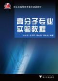 高分子专业实验教程(浙江省高等教育重点建设教材)
