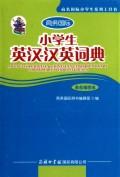小学生英汉-汉英词典(单色插图本商务国际小学生系列工具书)