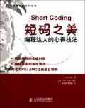 短码之美(编程达人的心得技法)/图灵程序设计丛书