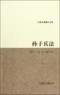 孙子兵法/古典名著聚珍文库