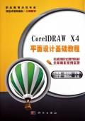 CorelDRAWX4平面设计教程蒜苗(计算机大字体的迷宫基础v教程图片
