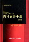 内科医师手册(第2版)(精)/临床医师实用丛书