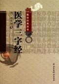 医学三字经/中医非物质文化遗产临床经典读本