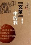 文革中的我/亲历历史丛书