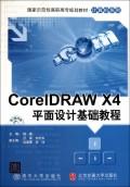 CorelDRAW X4平面设计基础教程(附光盘国家示范性高职高专规划教材)/计算机系列
