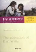 卡尔·威特的教育/一力文库