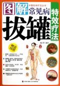 图解常见病拔罐**疗法/中国民间疗法丛书