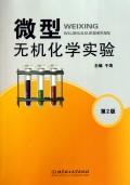 微型无机化学实验(第2版)