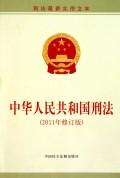 中华人民共和国刑法(2011年修订版刑法*新实用文本)