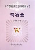 钨冶金/现代有色金属冶金科学技术丛书