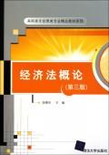 经济法概论(第3版)/高职高专经管类专业精品教材系列