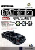 Pro\Mechanism Wildfire5.0机构\运动分析(附光盘工业设计院)