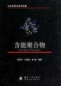 含能聚合物(精)