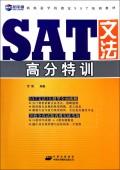 SAT文法高分特训(新航道学校指定SAT培训教材)