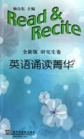 英语诵读菁华(全新版研究生卷)