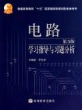 电路学习指导与习题分析(第5版普通高等教育十五国家级规划教材配套参考书)