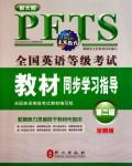 全国英语等级考试教材同步学校指导(第2级新大纲全新版)