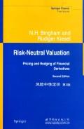 风险中性定价(第2版)