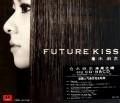 CD仓木麻衣未来之吻(2碟装)