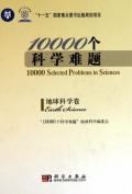 10000个科学难题(地球科学卷)(精)