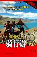 中国*适合骑行游的地方