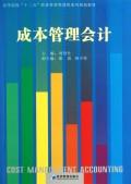 成本管理会计(高等院校十二五经济管理类课程系列规划教材)