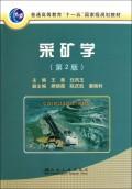采矿学(附光盘第2版普通高等教育十一五国家级规划教材)