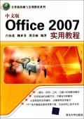 中文版Office2007实用教程/计算机基础与实训教材系列