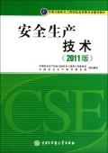 安全生产技术(2011版全国注册安全工程师执业资格考试辅导教材)