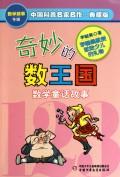 奇妙的数王国(数学童话故事典藏版)/中国科普名家名作