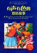 有声有色的双语故事(附光盘领悟篇适用5-6年级)/小学生课外双语趣味故事丛书
