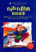 有声有色的双语故事(附光盘卓然篇适用5-6年级)/小学生课外双语趣味故事丛书