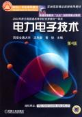 电力电子技术(第4版普通高等教育九五国家级重点教材)