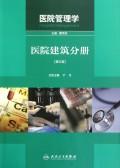 医院管理学(医院建筑分册第2版)
