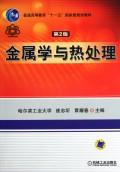 金属学与热处理(第2版普通高等教育十一五国家级规划教材)