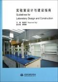 实验室设计与建设指南(精)