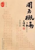 周易概论(增补修订本)/易学精华书系