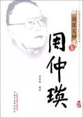 周仲瑛(精)/中国百年百名中医临床家丛书