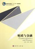 财政与金融/高职高专金融类教材系列
