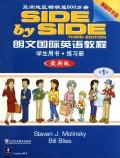 朗文国际英语教程(学生用书练习册*新版**册附磁带)