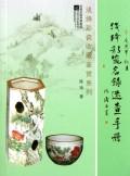 浅绛彩瓷名录速查手册/浅绛彩瓷收藏鉴赏系列