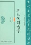唐五代词选译(修订版)/古代文史名*选译丛书